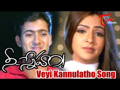 Veyi Kannulatho video Song | Nee Sneham Movie Songs | Uday Kiran | Aarti Agarwal