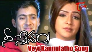 Nee Sneham Movie Songs | Veyi Kannulatho Song | Uday Kiran | Aarti Agarwal | TeluguOne