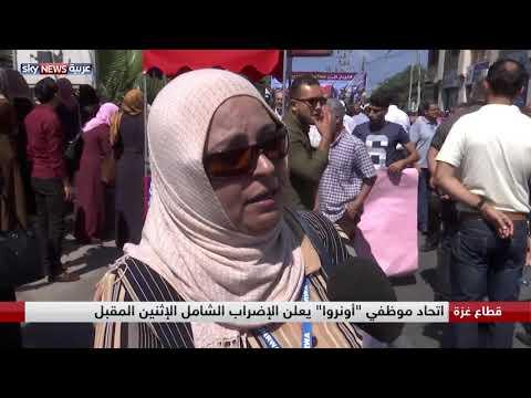 اتحاد موظفي الأونروا في غزة يعلن الإضراب الاثنين المقبل  - 18:54-2018 / 9 / 19