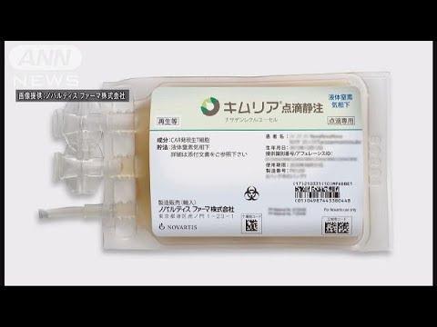 白血病新薬「キムリア」 1回3350万円 保険適用に(19/05/15) - YouTube