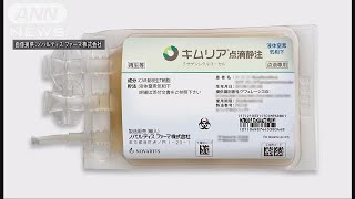 白血病新薬「キムリア」 1回3350万円 保険適用に(19/05/15)