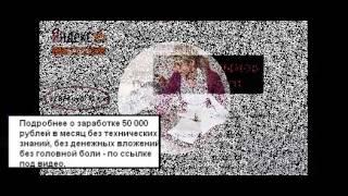 Заработок без вложений 50000 рублей в месяц!