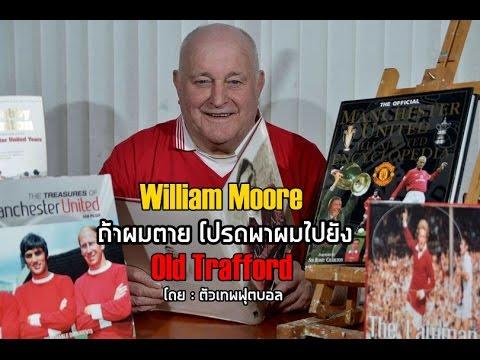 William Moore ถ้าผมตาย โปรดพาผมไปยัง Old Trafford พากย์ไทยโดย ตัวเทพฟุตบอล
