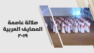 صلالة عاصمة المصايف العربية 2019