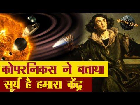 कोपरनिकस ने बताया कि सूर्य है हमारा केंद्र न कि पृथ्वी | Nicolaus Copernicus Biography in Hindi
