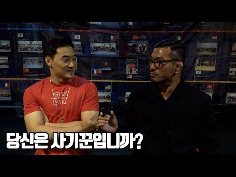 논란의 빨간 잠바 아저씨 DK YOO에게 사기꾼인지 물어봤습니다