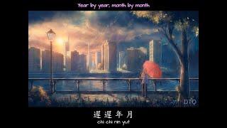 Video Anita Mui: 夕陽之歌 with pinyin/English translation (see description) download MP3, 3GP, MP4, WEBM, AVI, FLV Agustus 2018