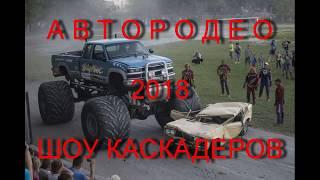 Автородео Шоу каскадеров