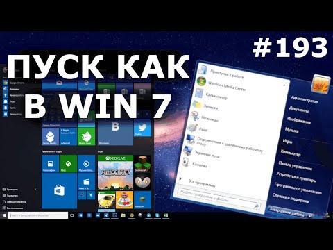 Изменить ПУСК в Windows 10 как в Win 7 или XP!