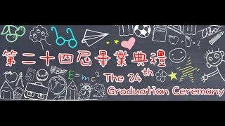 Publication Date: 2017-07-05 | Video Title: 張煊昌中學 第24屆畢業典禮