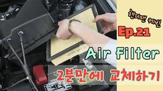 EP 21 Air Filter, 에어필터 2분만에 교체…