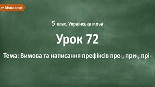 #72 Вимова та написання префіксів пре-, при-, прі-. Відеоурок з української мови 5 клас