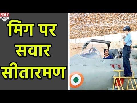 Defence Minister बनने के बाद पहली बार MIG- 21 पर सवार हुई Nirmala Sitaraman