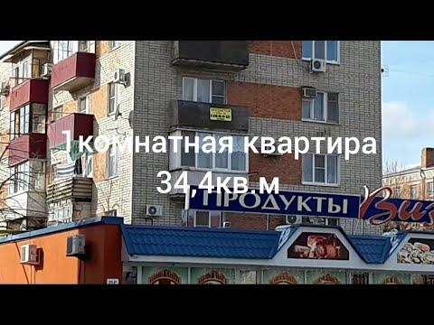 Продается 1комн. квартира 4/5, Славянск-на-Кубани, центр. 8-918-49-47-522