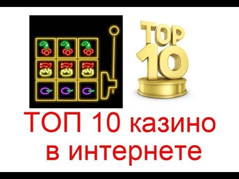 ТОП 10 казино в интернете, рейтинг лучших казино онлайн