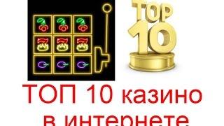 видео казино онлайн рейтинг