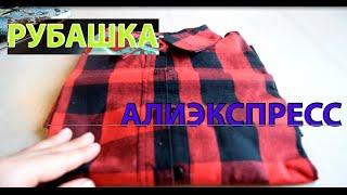 Одежда из Алиэкспресс. Рубашка. Распаковка / Clothes from Aliexpress. Shirt. Unpacking