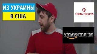 видео Амазон Украина. Заказать и доставка товара