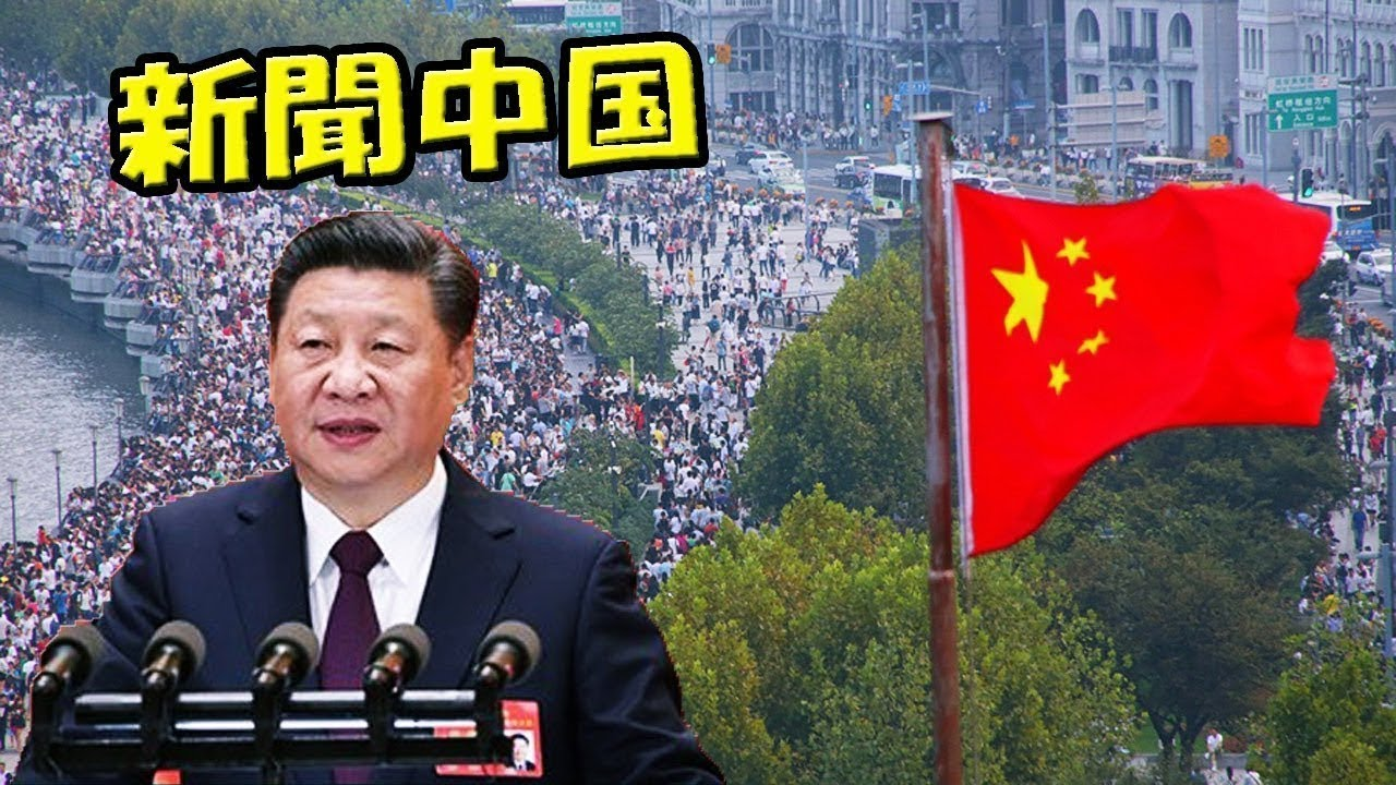 习近平5月25日最新:新聞中国   【特朗普!..美国!..中国!】