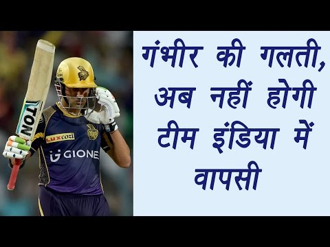 Champion Trophy 2017 : Gautam Gambhir reacts on his selection | वनइंडिया हिंदी