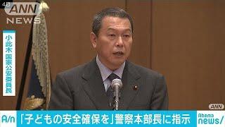 新潟市で7歳の女の子が殺害された事件を受け、国家公安委員長が全国の警...