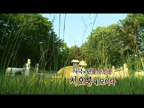 조선왕릉 4부, 사극의 단골 주인공 서오릉에 �