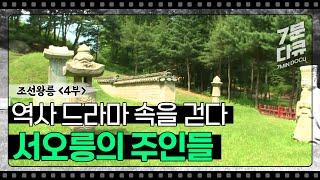 조선왕릉 4부, 사극의 단골 주인공 서오릉에 모이다