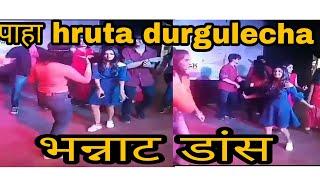 Hruta durgule(vaidehi) dance in college fest |phulpakharu|zee yuva|rajashree marathi showbuzz|