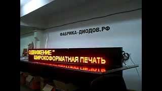 Бегущая строка светодиодная для рекламного агентства. Фабрика Диодов(Электронное светодиодное табло жёлтого цвета с датчиком температуры. Строка легко настраивается, информац..., 2015-04-27T07:01:45.000Z)