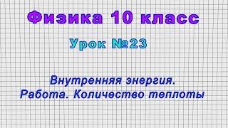 Физика 10 класс (Урок№23 - Внутренняя энергия. Работа. Количество теплоты.)