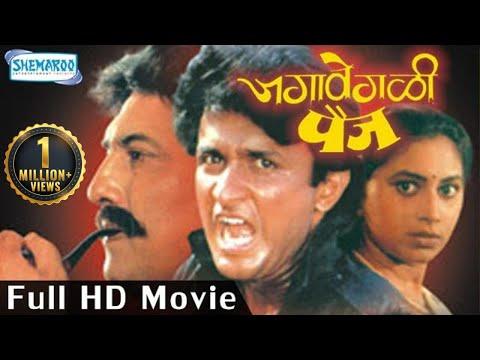 Jagavegli Paij (HD) | जगावेगळी पैज | Ajinkya Deo | Sukanya Kulkarni | Ravindra Mahajani | Full Movie