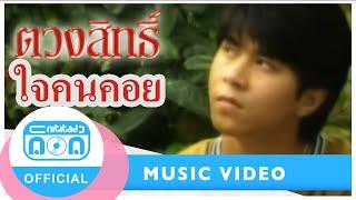 ใจคนคอย- กุ้ง ตวงสิทธิ์ [Official Music Video]