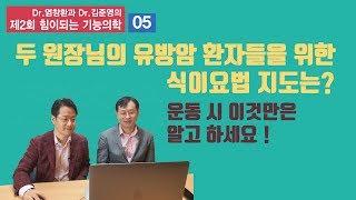 [제2회 힘이되는 기능의학_유방암-05] 두 원장님의 …