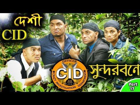 দেশী CID বাংলা PART 17   Shundarban Case   Bangla Funny Video 2019 New   Comedy Video Online