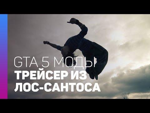 Моды GTA 5 Real Parkur Mod - Паркур мод