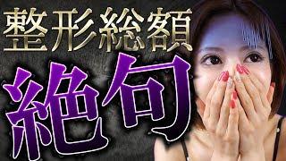 【1000万円?!】 歴代の整形箇所と整形総額【暴露】 thumbnail