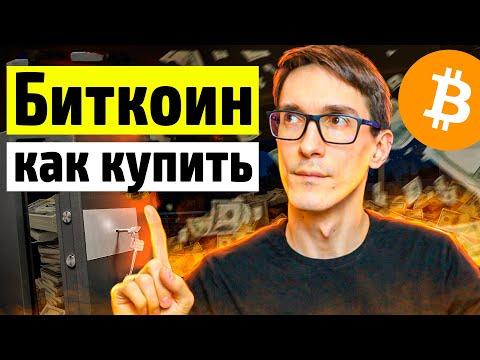 Как купить Биткоин с карты за рубли 2021. Инструкция, где купить Bitcoin