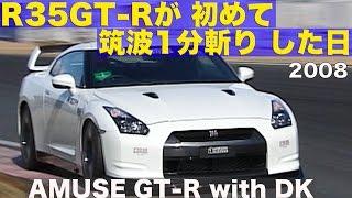 R35GT-Rが初めて「筑波1分斬り」をした日 土屋圭市&アミューズGT-R【Best MOTORing】2008 thumbnail