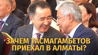 Тасмагамбетов приехал в Алматы и встретился с Сагинтаевым