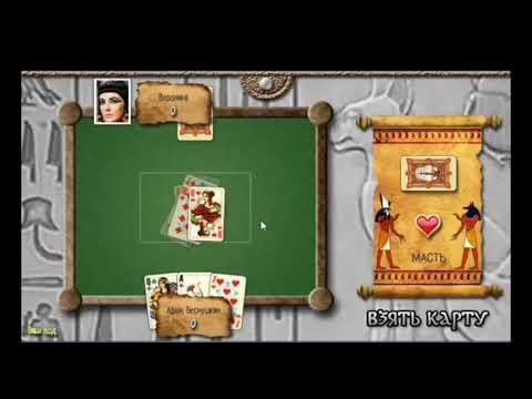 фараона карты играть