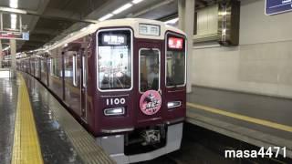 阪急神戸本線宝塚記念ヘッドマーク車、梅田駅発車