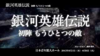 公式ホームページ:http://www.gineiden.jp/ 【公演概要】 公演名:舞台...