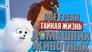 """Все грехи и ляпы мультфильма """"Тайная жизнь домашних животных"""""""