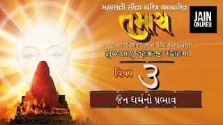 Tamach | Audio Book 3 | Jain Dharma no Prabhav | JainOnline.org