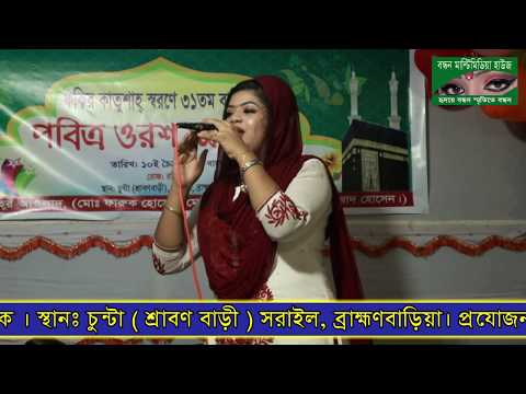 Sanjana Akter  | প্রেমের খেলা খেলতে আছে কাতুশাহ বাবা | Baul Song