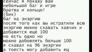 баг в игре БРАТВА И КОЛЬЦО (БИК)