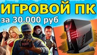 Игровой пк за 30000 рублей на intel | Лучший бюджетный пк 2017