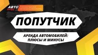 Попутчик - Аренда автомобилей: плюсы и минусы(, 2013-07-19T10:43:03.000Z)