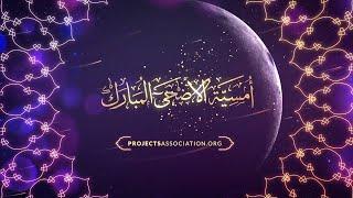 أمسية عيد الأضحى المبارك