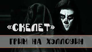 Макияж на Хэллоуин - простой грим скелета(Быстрый макияж на Хэллоуин - грим скелета. Парный грим для мужчин и девушек на Хэллоуин. Простой макияж «Ске..., 2015-11-20T10:21:05.000Z)